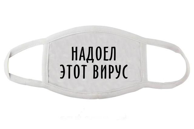 Багаторазова маска з написом