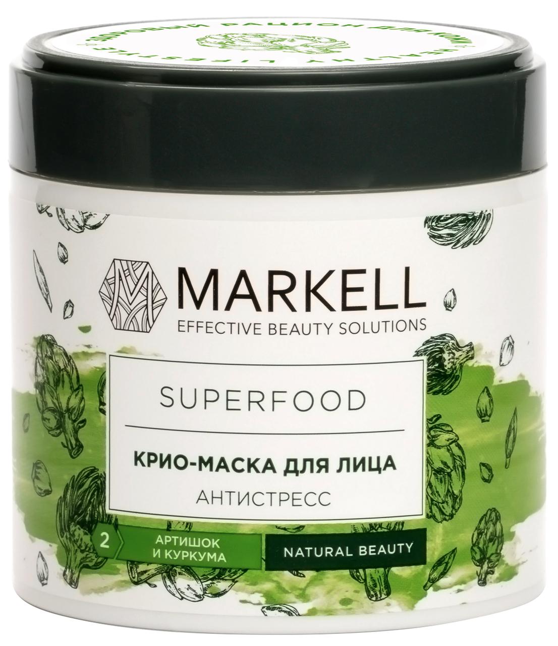 Кріо-маска для обличчя антистрес артишок і куркума Markell SuperFood 100 мл (4810304017675)
