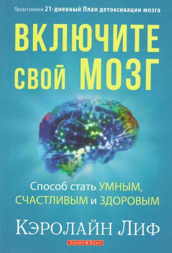 Включите свой мозг. Способ стать умным, счастливым и здоровым