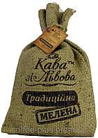"""Кофе молотый """"Кава зі Львова"""" Традиційна 250г."""