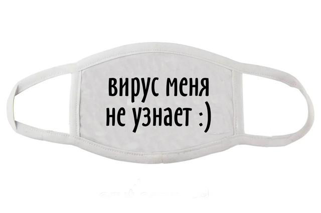 """Многоразовая маска с надписью """"Вирус меня не узнает"""""""