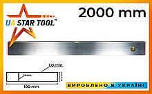 Правило-рівень STAR TOOL 200 см, без ручок, 2 капсули, вертикальна і горизонтальна