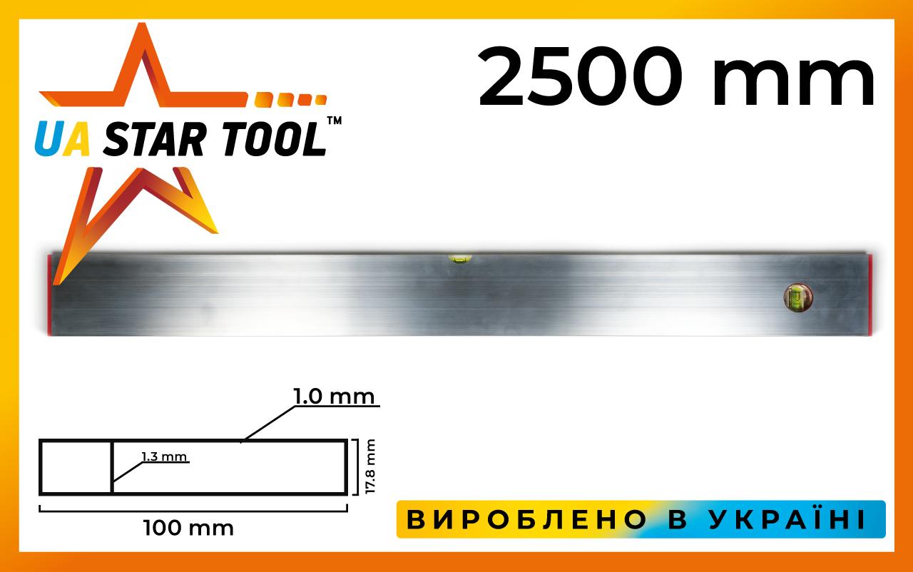 Правило-рівень STAR TOOL 250 см, без ручок, 2 капсули, вертикальна і горизонтальна