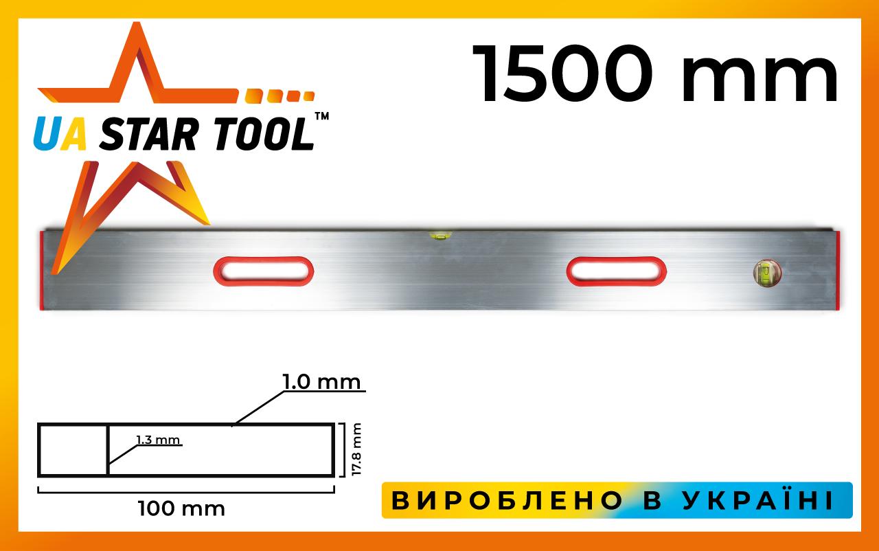 Правило-рівень STAR TOOL 150 см, з ручками, 2 капсули, вертикальна і горизонтальна