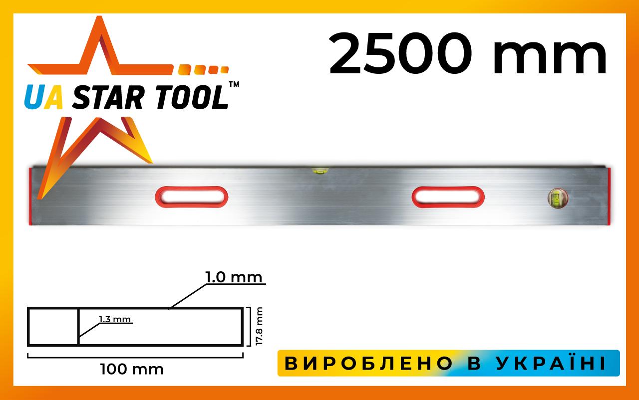 Правило-рівень STAR TOOL 250 см, з ручками, 2 капсули, вертикальна і горизонтальна