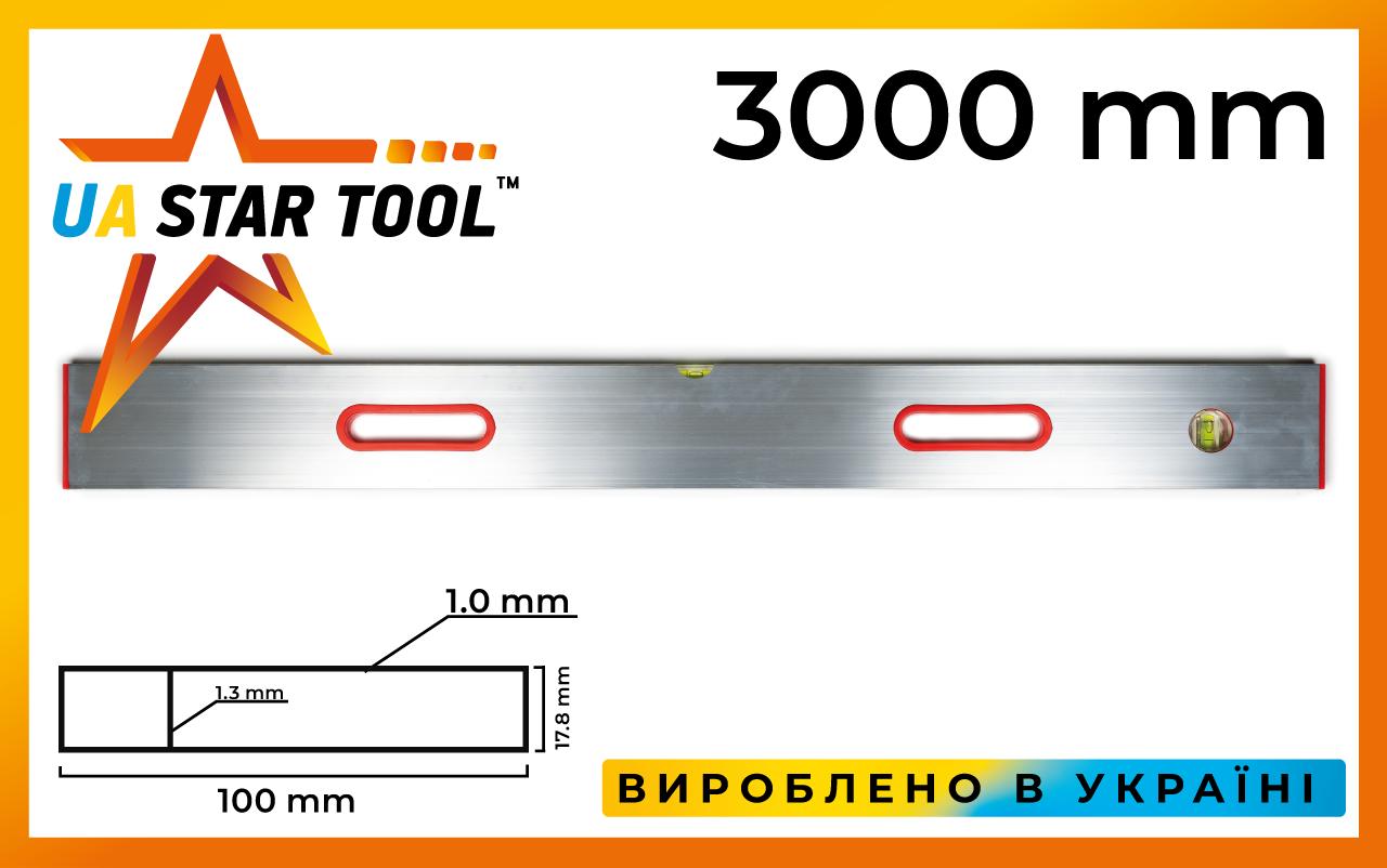 Правило-уровень STAR TOOL 300 см, с ручками, 2 капсулы, вертикальный и горизонтальный