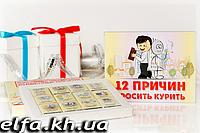 Шоколадный набор 12 причин бросить курить (12 шоколадок)