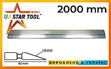Правило-трапеція STAR TOOL двухват, 200 см, посилене (95 мм)
