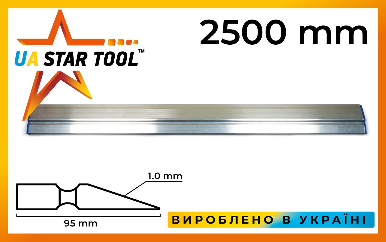Правило-трапеция STAR TOOL двухват, 250 см, усиленное (95 мм)