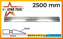 Правило-трапеція STAR TOOL двухват, 250 см, посилене (95 мм)