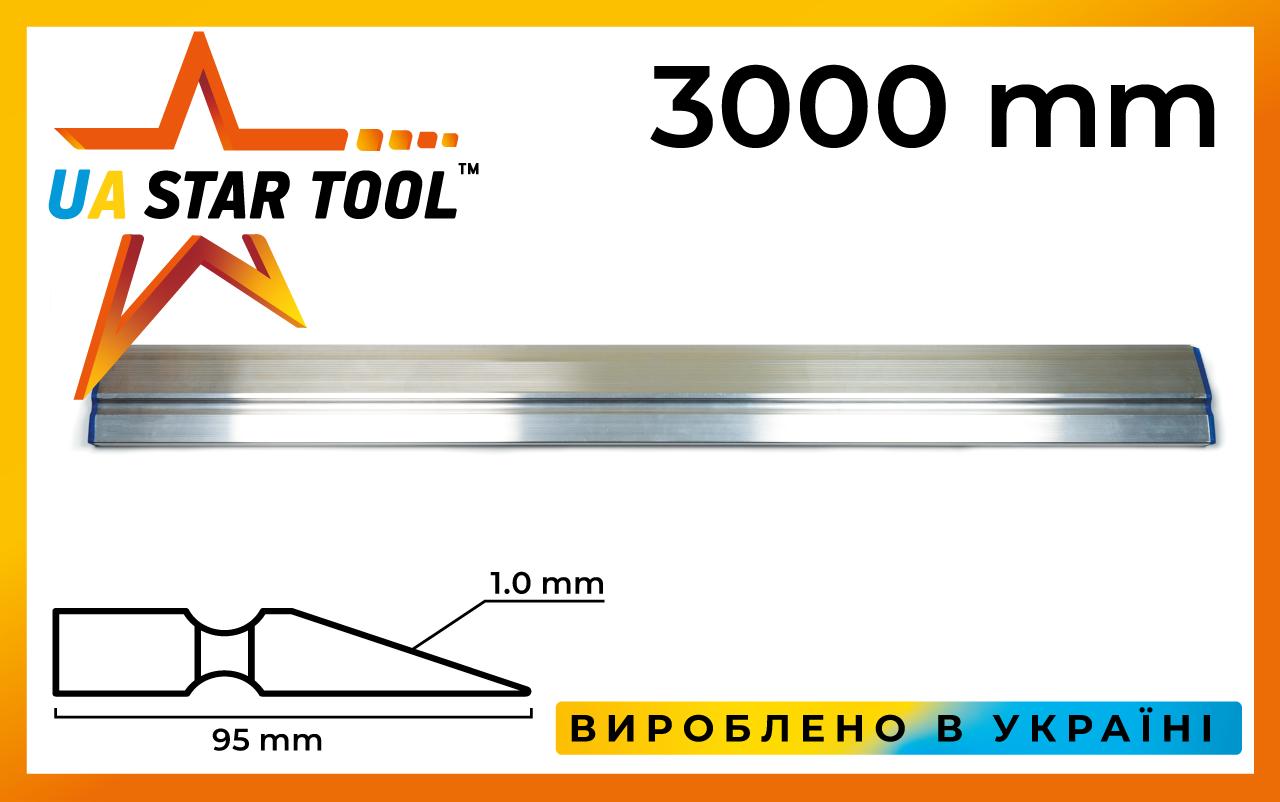 Правило-трапеция STAR TOOL двухват, 300 см, усиленное (95 мм)
