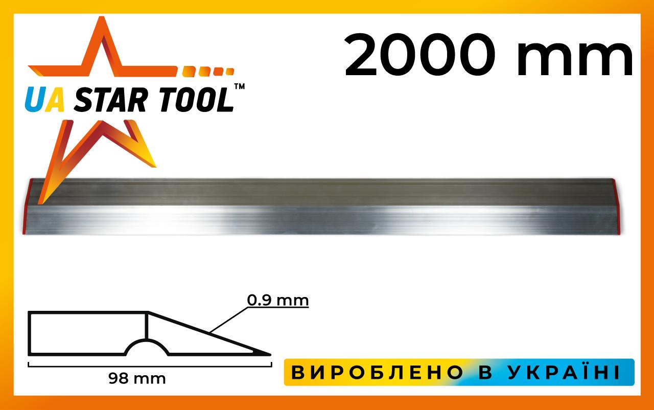 Правило-трапеція STAR TOOL, 200 см, з ребром (98 мм)