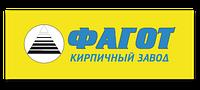 """Кирпич """"ФАГОТ"""""""
