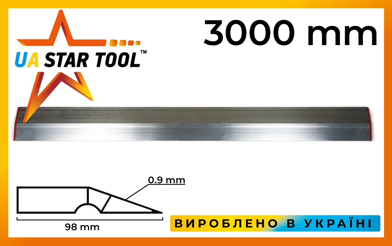 Правило-трапеция STAR TOOL, 300 см, усиленное, 2 ребра жесткости (98 мм)