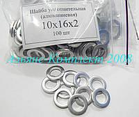 Шайба алюминиевая 10-16*2