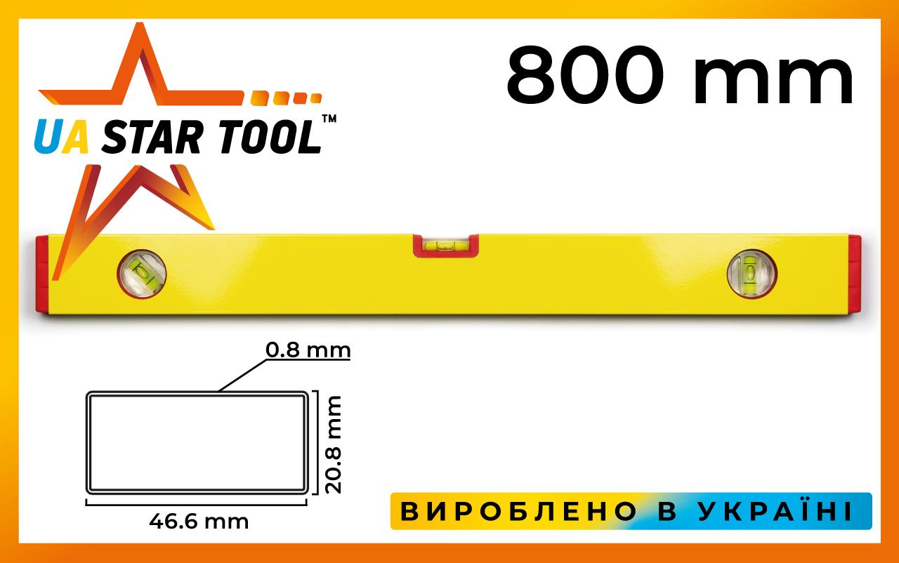 Рівень будівельний STAR TOOL ECO 800 мм, пофарбований, 3 капсули, без ручок