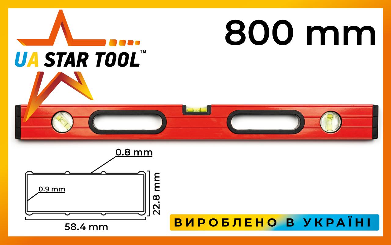 Рівень будівельний STAR TOOL 800 мм, пофарбований, 3 капсули 2 ручки