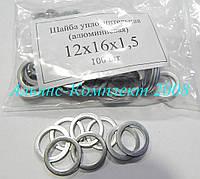 Шайба алюминиевая 12-16*1,5