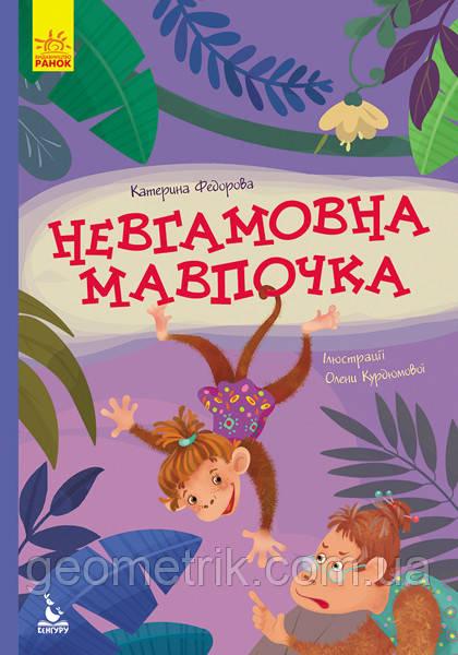 Моя казкотерапія. Невгамовна мавпочка арт. КН833013У ISBN 9786170947345