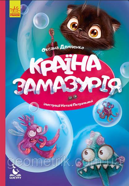 Моя казкотерапія. Країна Замазурія арт. КН833011У ISBN 9786170944740