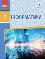 ГОС// ІНФОРМАТИКА ПІДРУЧНИК 7 кл. (Укр) Бондаренко О.О. та ін.