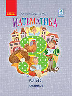 ГОС/ МАТЕМАТИКА ПІДРУЧНИК 3 кл. Ч.2 (у 2-х ч.) (Укр) Гісь О.М., Філяк І.В.