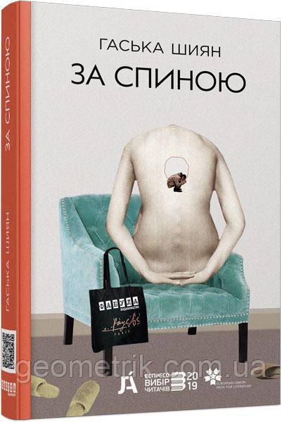 Сучасна проза України : За спиною (нова редакція) арт. ФБ623023У ISBN 9786170950390