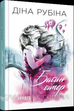 Сучасна проза Східної Європи : Бабін вітер