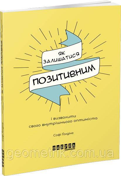 Мотиватори Як залишатися позитивним і визволити свого внутрішнього оптиміста арт. ФБ721013У ISBN 9786170963895