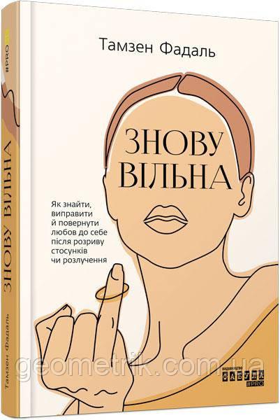PROme : Знову вільна арт. ФБ1129026У ISBN 9786170963796