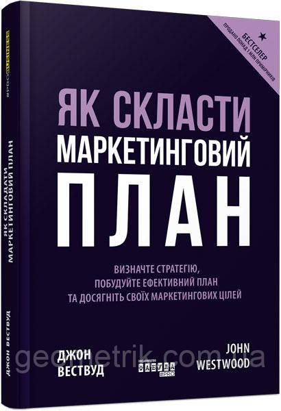 Як скласти маркетинговий план арт. ФБ722100У ISBN 9786170963826