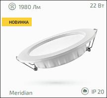 Светильник круглый, светодиодный, потолочный 22W 1980lm ENERLIGHT MERIDIAN 4000К