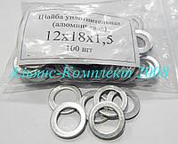 Шайба алюминиевая 12-18*1,5