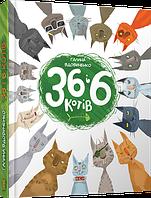 36 і 6 котів. Вусато-хвостата історія для дітей   Галина Вдовиченко, фото 1