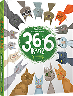 36 і 6 котів. Вусато-хвостата історія для дітей | Галина Вдовиченко, фото 1