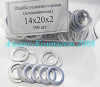 Шайба алюминиевая 14-20*2