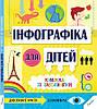 Інфографіка для дітей. Книжка із завданнями