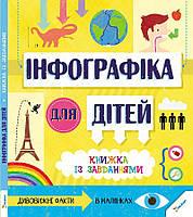 Інфографіка для дітей. Книжка із завданнями, фото 1