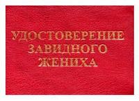 Удостоверение ЗАВИДНОГО ЖЕНИХА, фото 1