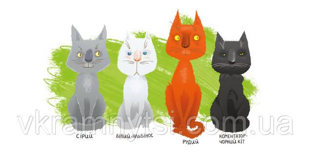 36 і 6 котів. Вусато-хвостата історія для дітей | Галина Вдовиченко, купити книгу Київ
