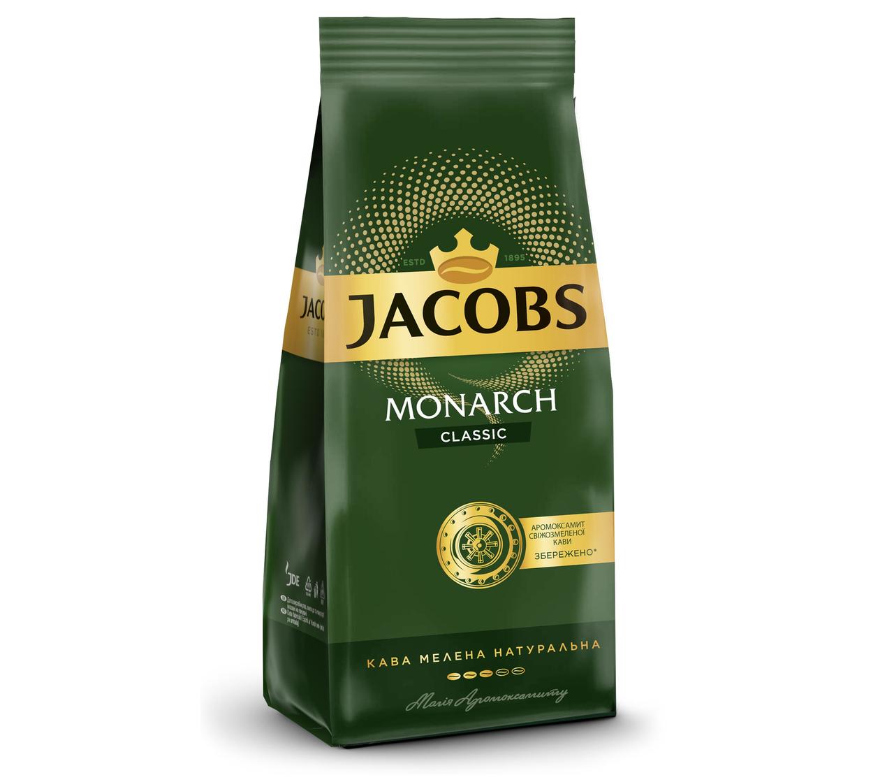 Кофе Якобс молотый Jacobs Monarch Classic 250 г
