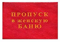 Удостоверение ПРОПУСК В ЖЕНСКУЮ БАНЮ