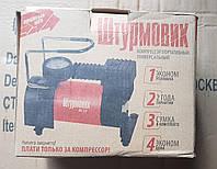 Компрессор автомобильный Штурмовик АС-27, фото 1