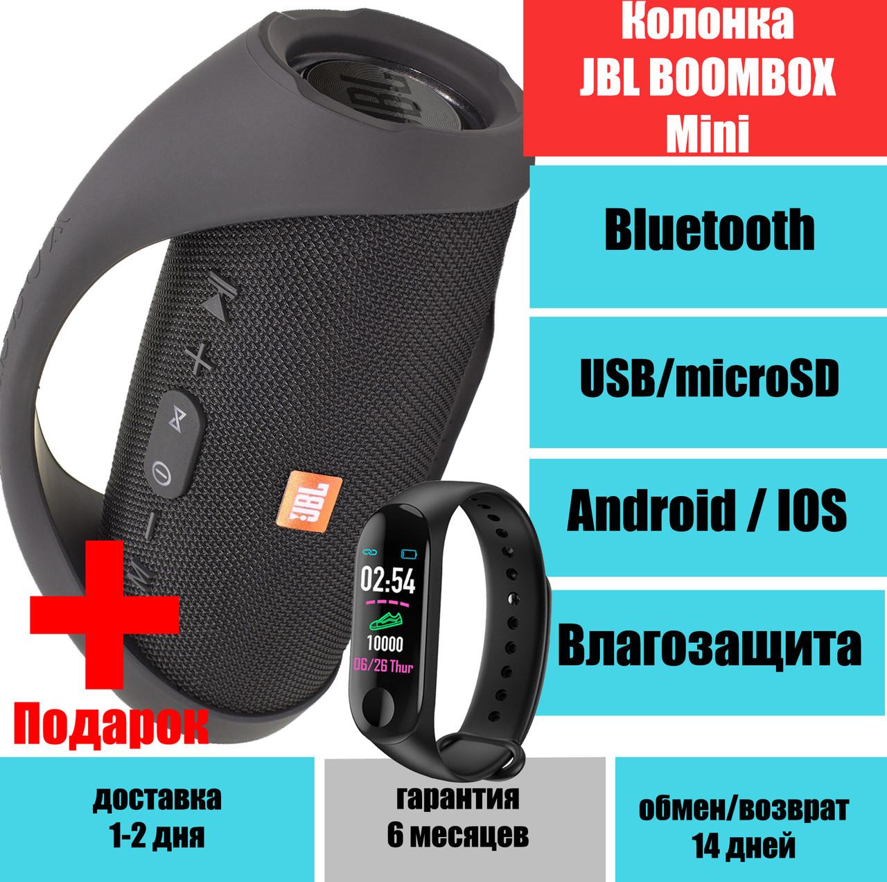 Колонка JBL Boombox MINI Bluetooth FM MP3 AUX USB, PowerBank, 20W QualitiReplica + подарок Фитнес Браслет M3