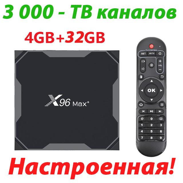 Налаштовані смарт тв приставки X96 MAX PLUS 4/64 ГБ (інтернет тв приставки на андроїд)