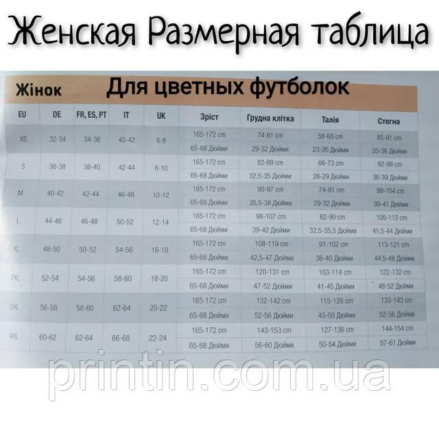 Таблица размеров женских футболок