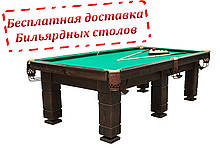 Більярдний стіл Царський розмір 11 футів Ардезія з натурального дерева для гри в Снукер
