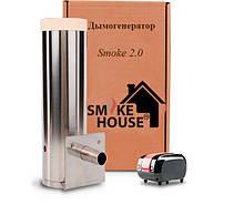 Дымогенератор для холодного копчения с компрессором набором крепежей, трубкой и щепами Smoke 2.0