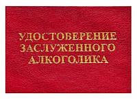 Удостоверение ЗАСЛУЖЕННОГО АЛКОГОЛИКА