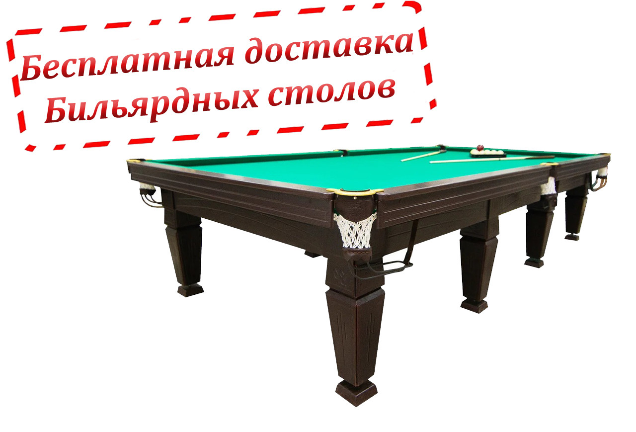 """Бильярдный стол """"Магнат"""" размер 11 футов из ЛДСП"""